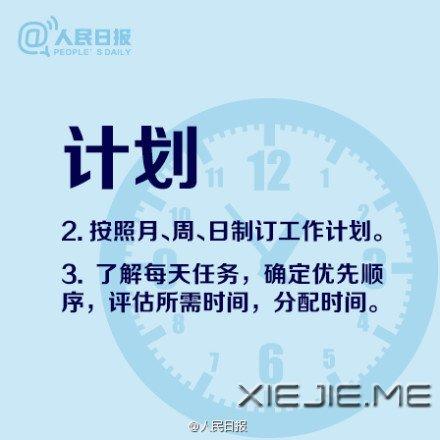 提高工作学习效率的16个技巧 (2)